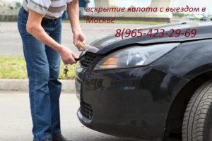 вскрытие капота форд фокус